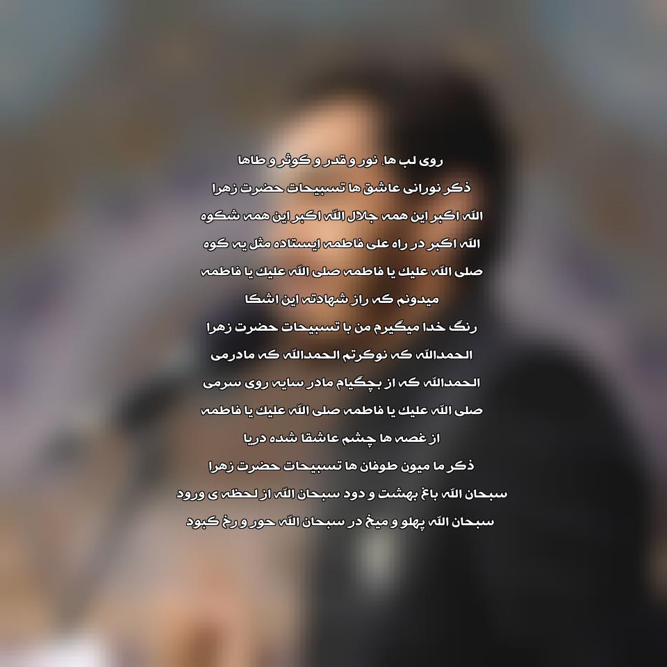 متن صلی الله علیک یا فاطمه الزهرا