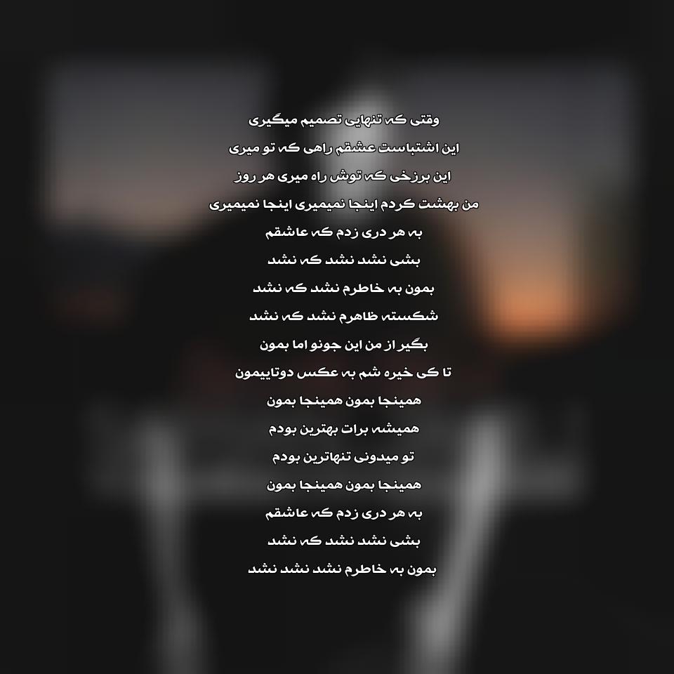 lyrics nashod ke nashod saman jalili in english