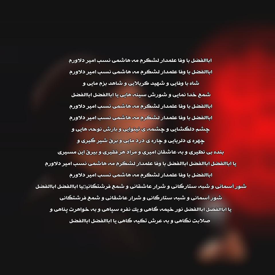مداحی ابالفضل باوفا علمدار لشکرم ریمیکس