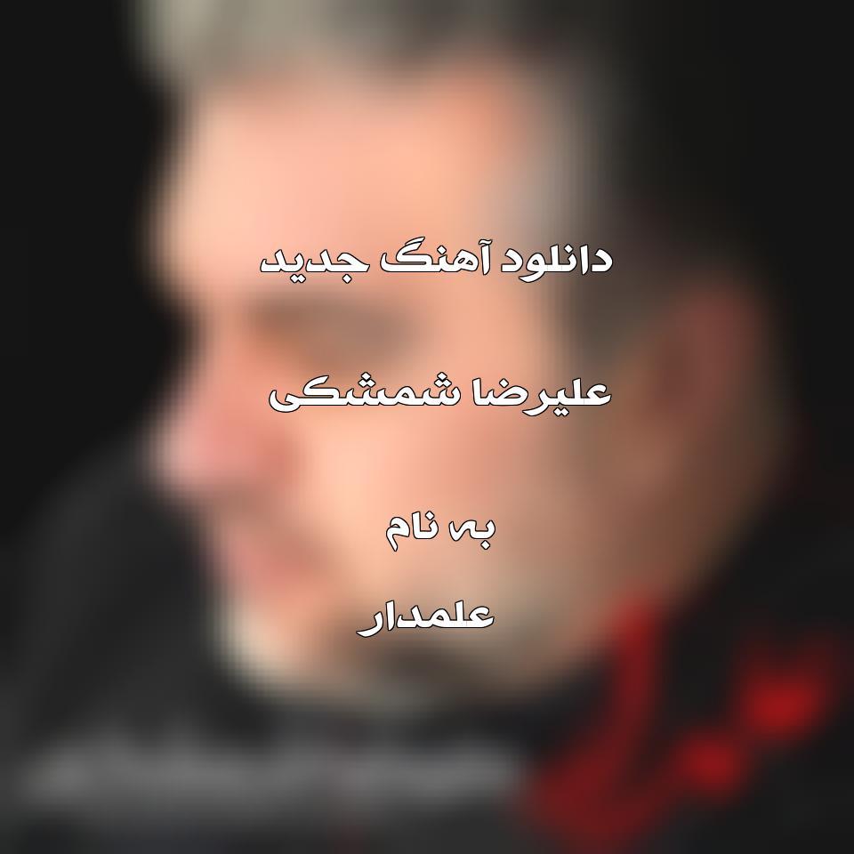 دانلود آهنگ جدید علیرضا شمشکی به نام علمدار