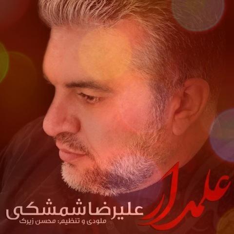 آهنگ علمدار از علیرضا شمشکی | دلاور مرد این صحرا ابوالفضل علمدارم