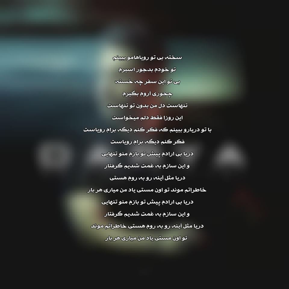 دانلود آهنگ جدید احمد سعیدی به نام دریا