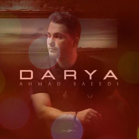 آهنگ دریا از احمد سعیدی | منو تنهایی و این سازم به غمت شدیم گرفتار