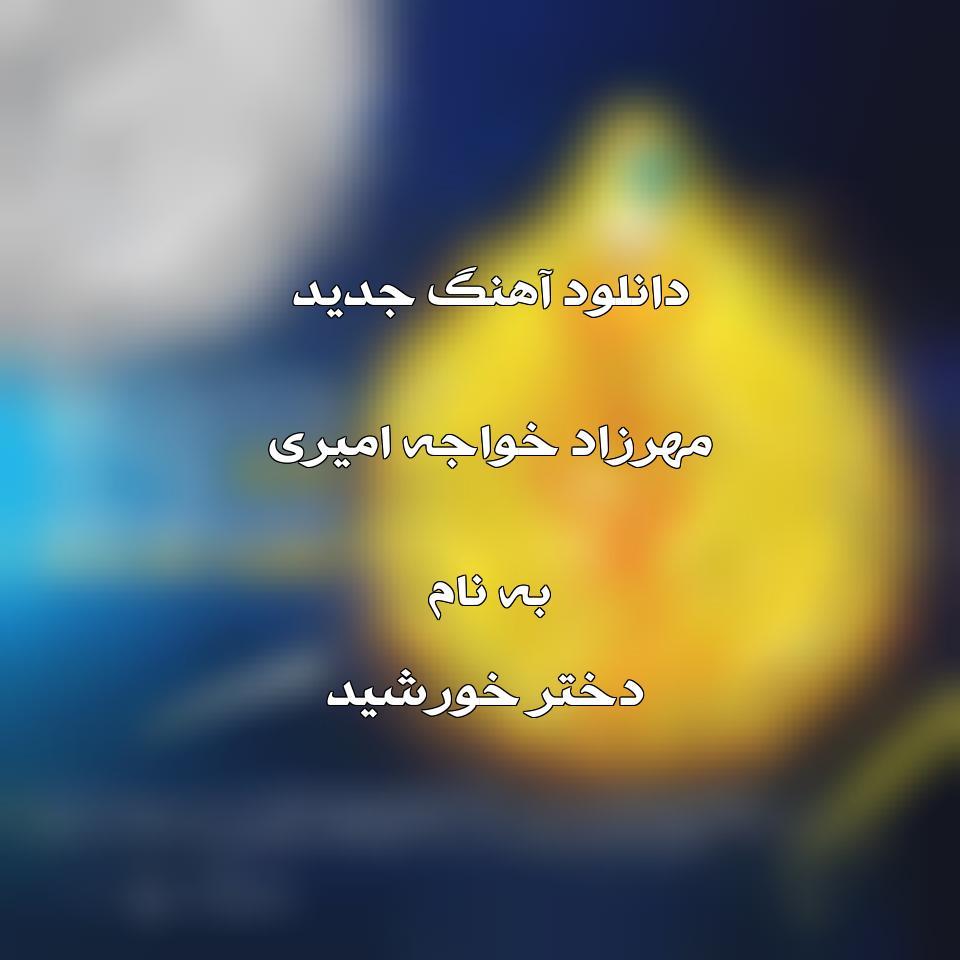دانلود آهنگ جدید مهرزاد خواجه امیری به نام دختر خورشید