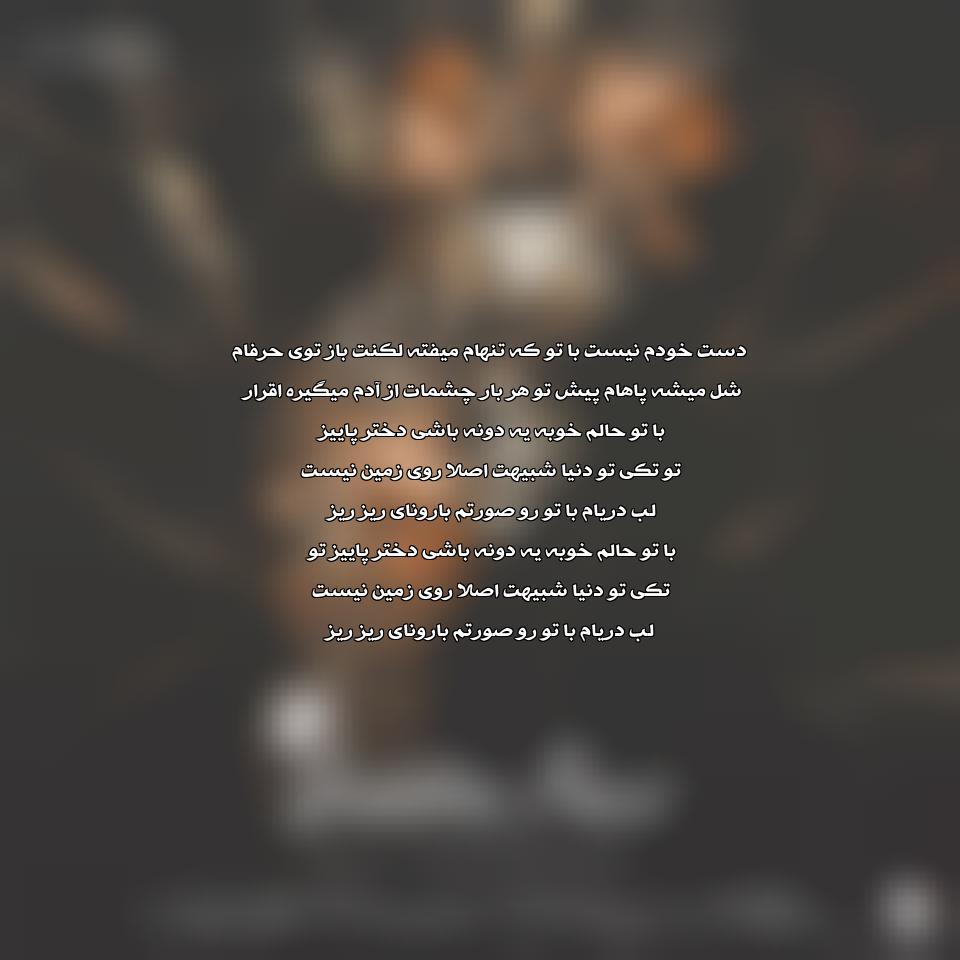 دانلود آهنگ جدید علی حسینی به نام دختر پاییز