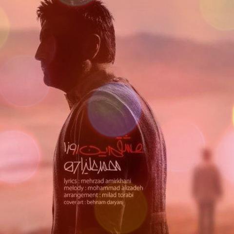 دانلود اهنگ محمد علیزاده عشقم این روزا + متن کامل آهنگ