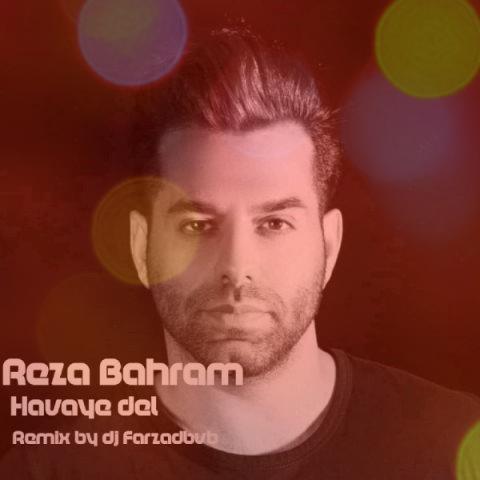 آهنگ هوای دل از رضا بهرام ریمیکس | در هوای تو دلم پر زد برای تو