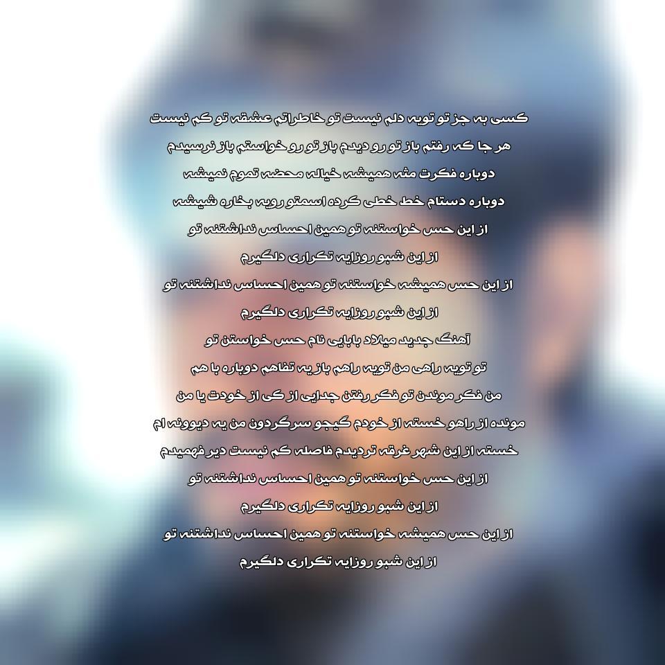 متن اهنگ میلاد بابایی حس خواستن تو