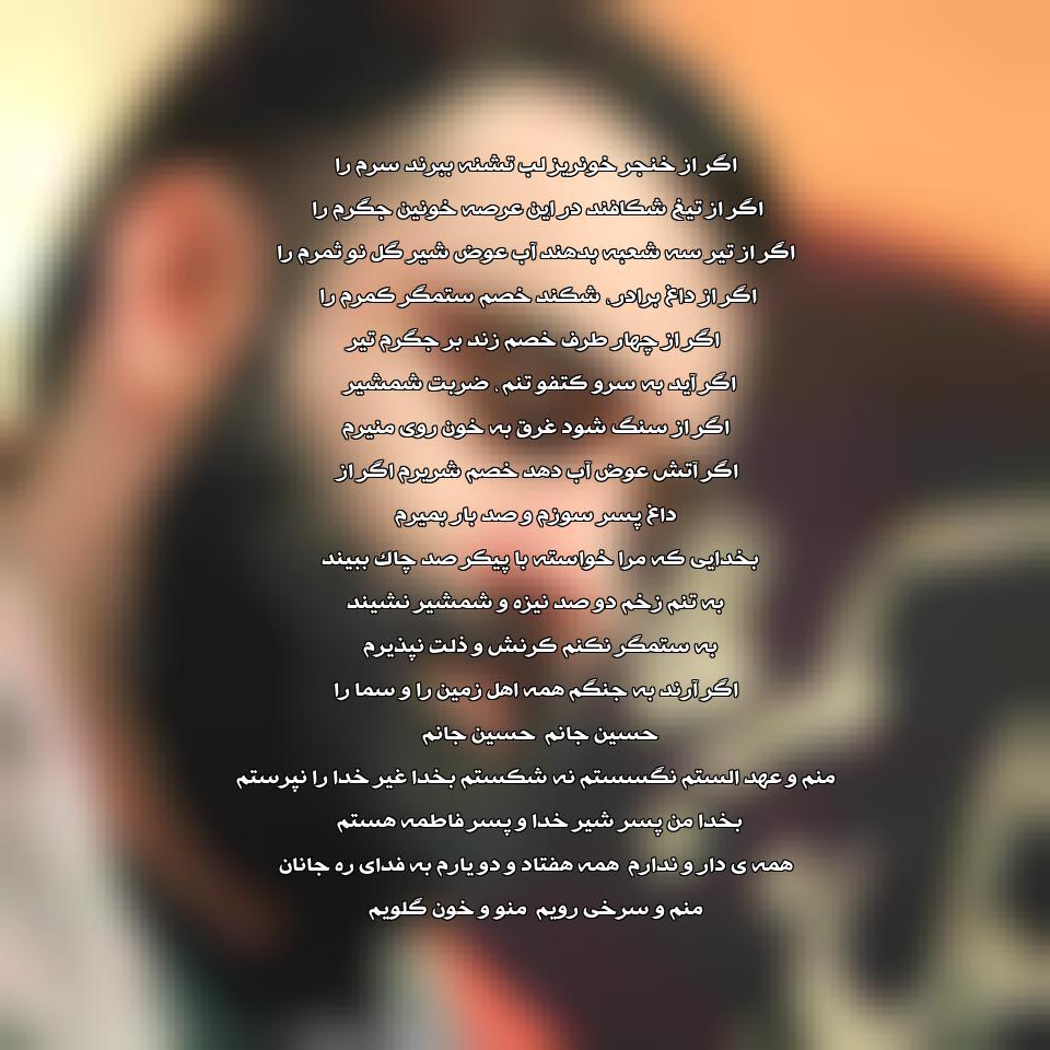دانلود نوحه انا مظلوم حسین ریمیکس