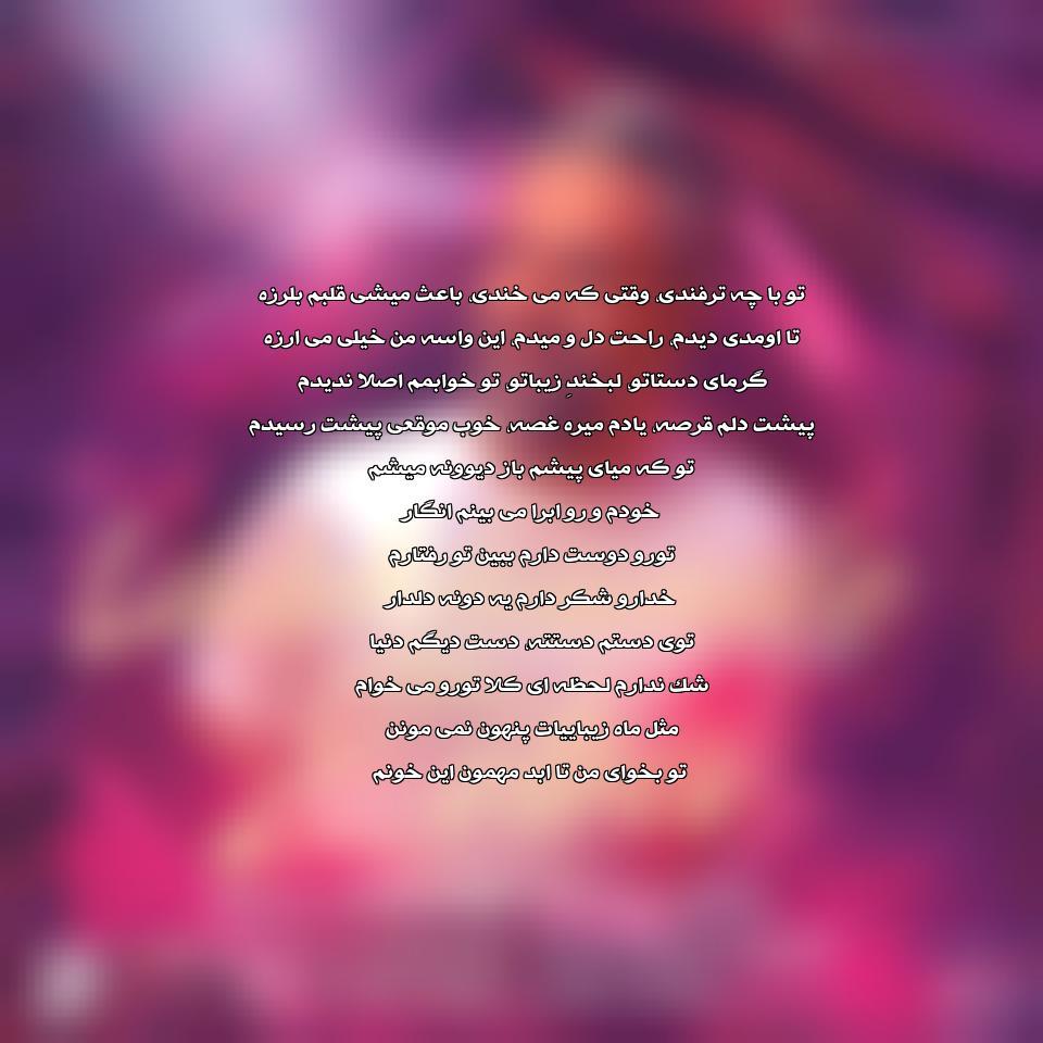 دانلود آهنگ جدید محمدرضا اصیلیان به نام لبخند زیبا