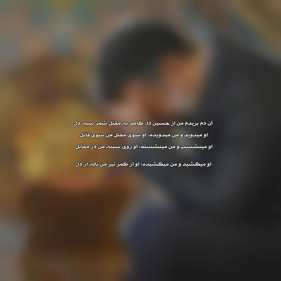 متن نوحه او میدوید و من میدویدم محمود کریمی