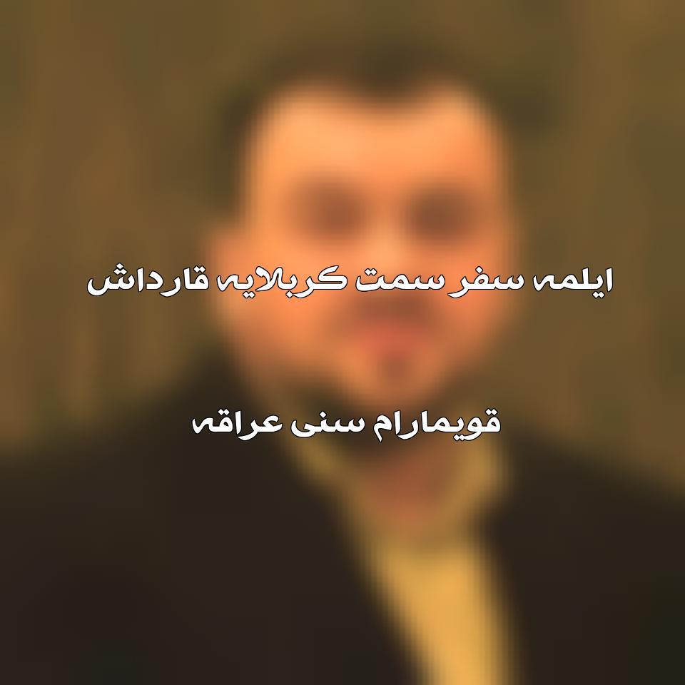 قویمارام سنی عراقه یوخدی طاقتیم فراقه