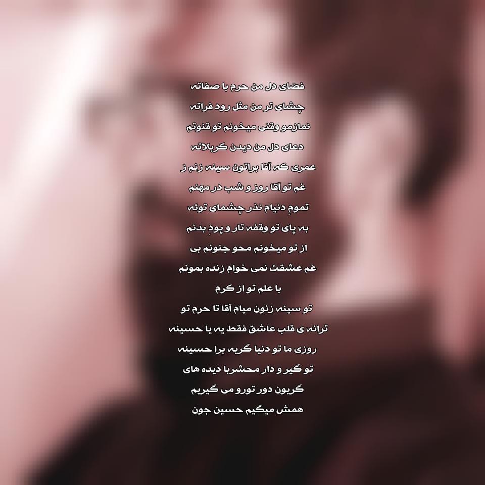 فضای دل من حرم باصفاته حسین سیب سرخی