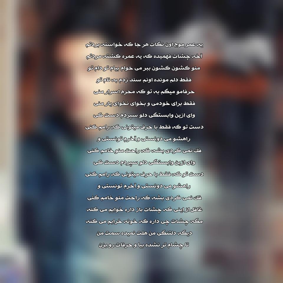 mohsen yeganeh vabastegi lyrics