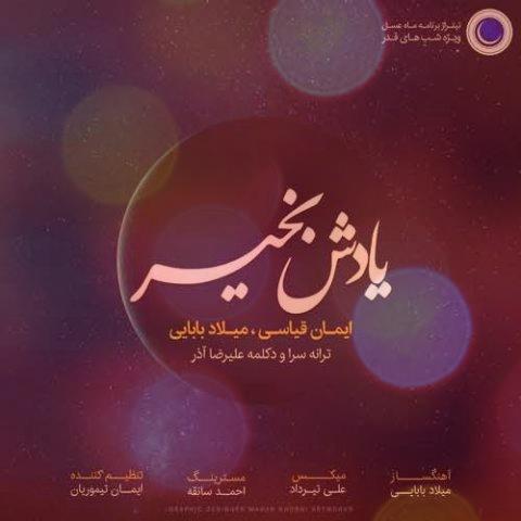 دانلود آهنگ ایمان قیاسی و میلاد بابایی   آهنگ ماه عسل برای شب های قدر
