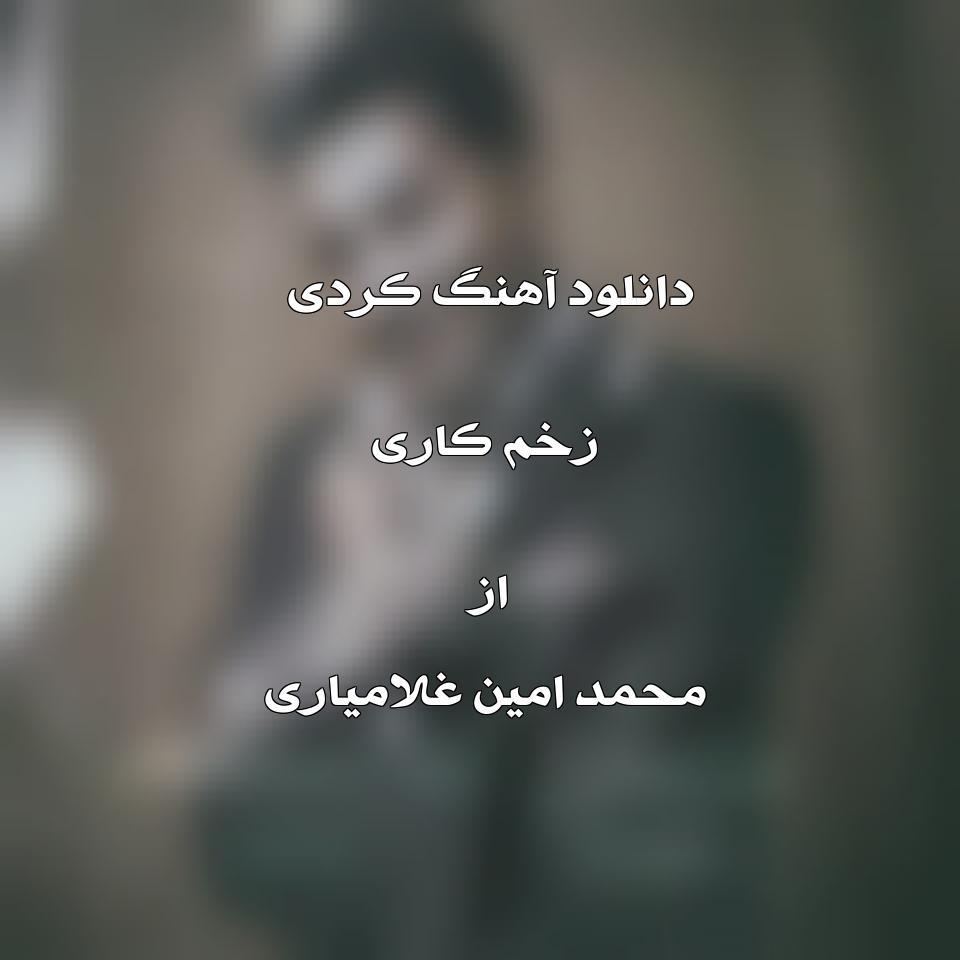 دانلود آهنگ جدید محمد امین غلامیاری به نام زخم کاری