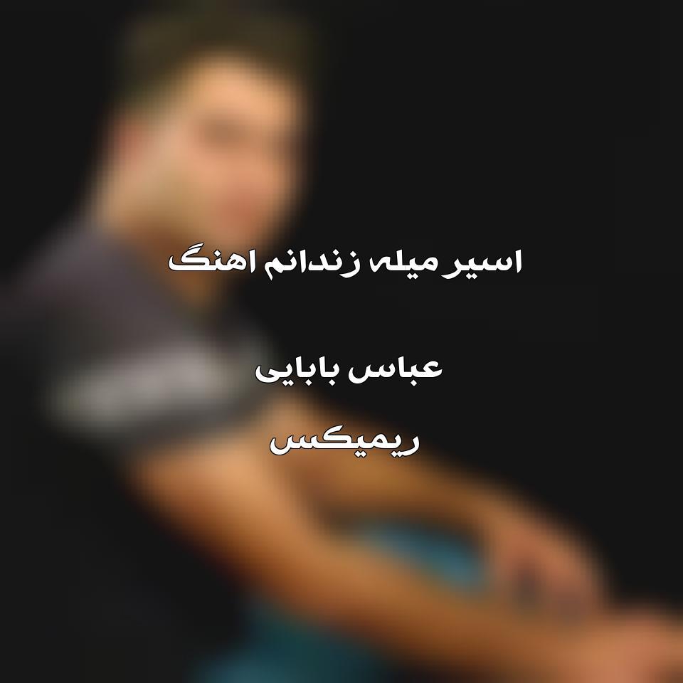اهنگ اسیر میله زندانم عباس بابایی ریمیکس