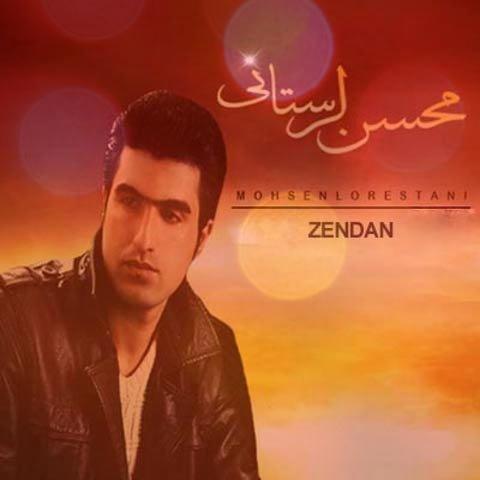 آهنگ جدید محسن لرستانی بعد از آزادی به نام زندانی