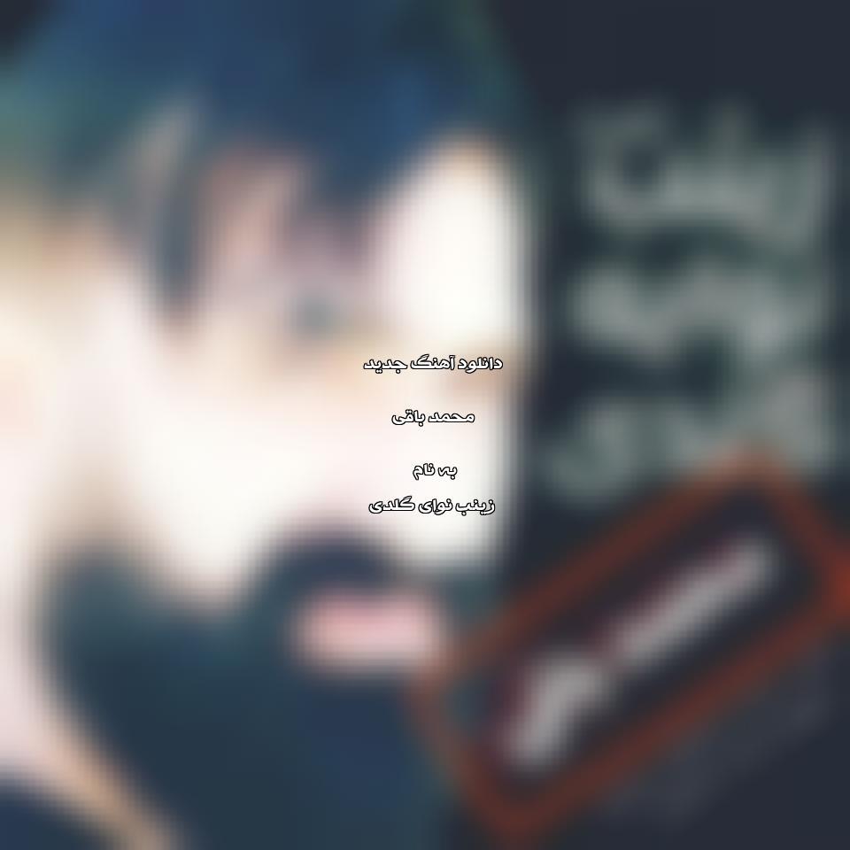 دانلود آهنگ جدید محمد باقی به نام زینب نوای گلدی