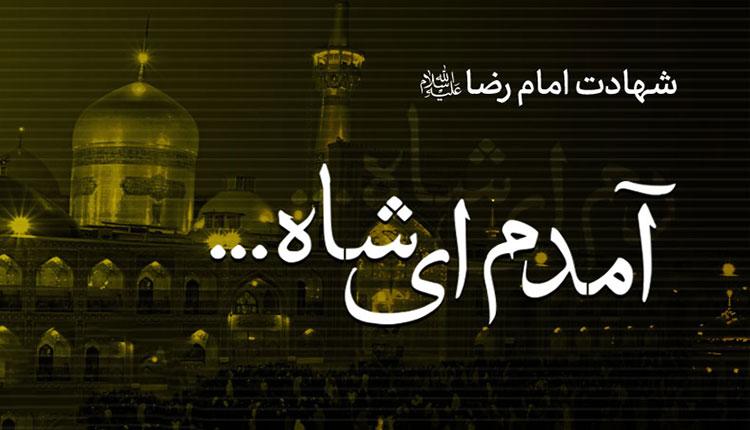 متن روضه امام رضا میثم مطیعی