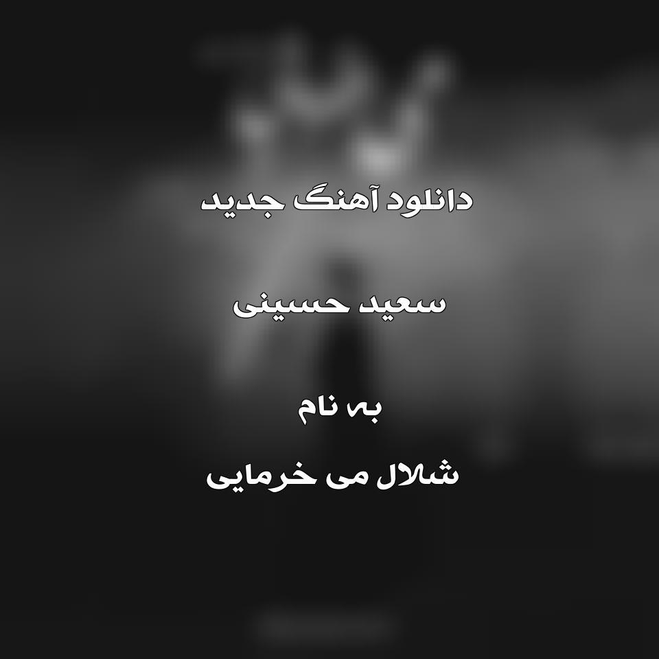 دانلود آهنگ شلال می خرمایی سعید حسینی
