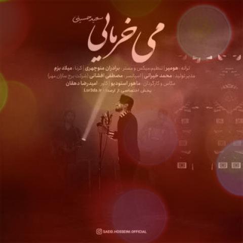 آهنگ شلال می خرمایی سعید حسینی