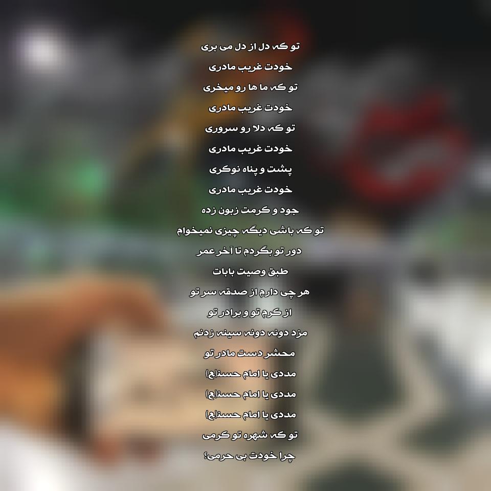 متن مداحی من حسینی شده دست امام حسنم نریمانی