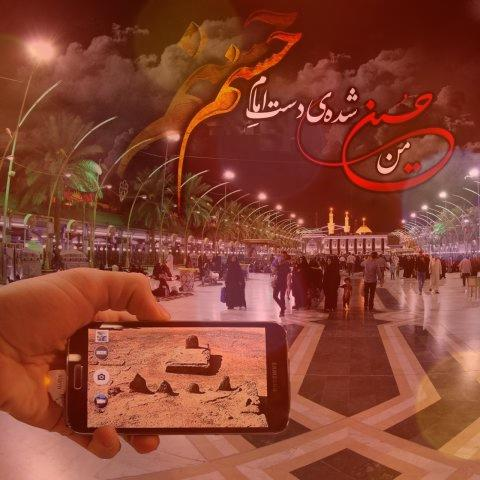 من حسینی شده دست امام حسنم نریمانی + متن کامل