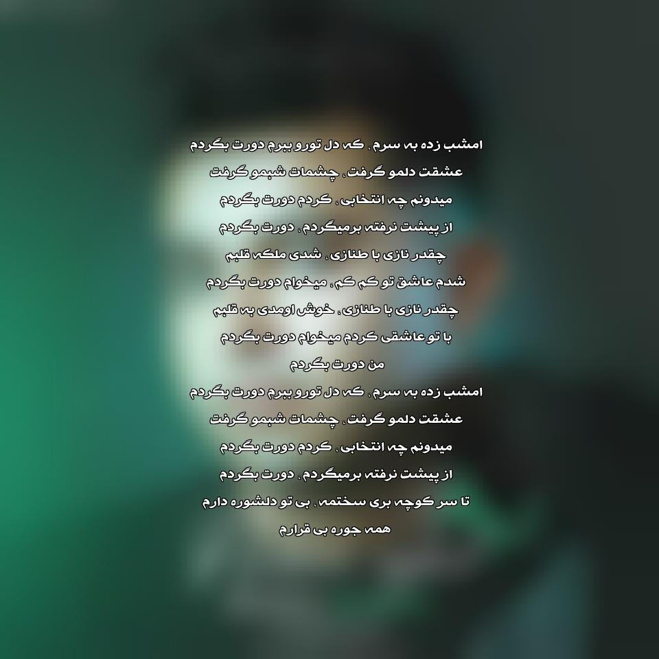 دانلود آهنگ جدید رسول حسینی به نام آدم عاقل