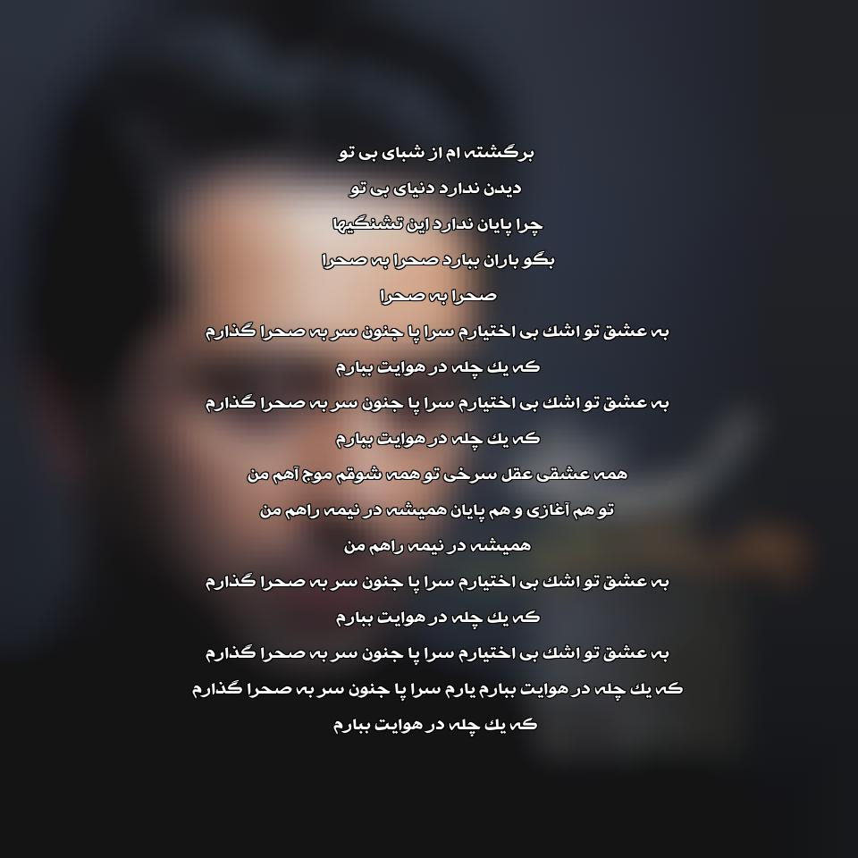 دانلود آهنگ جدید محمد معتمدی به نام چله نشین