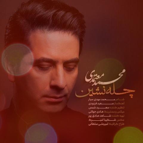 آهنگ چله نشین از محمد معتمدی   برگشته ام از شبای بی تو