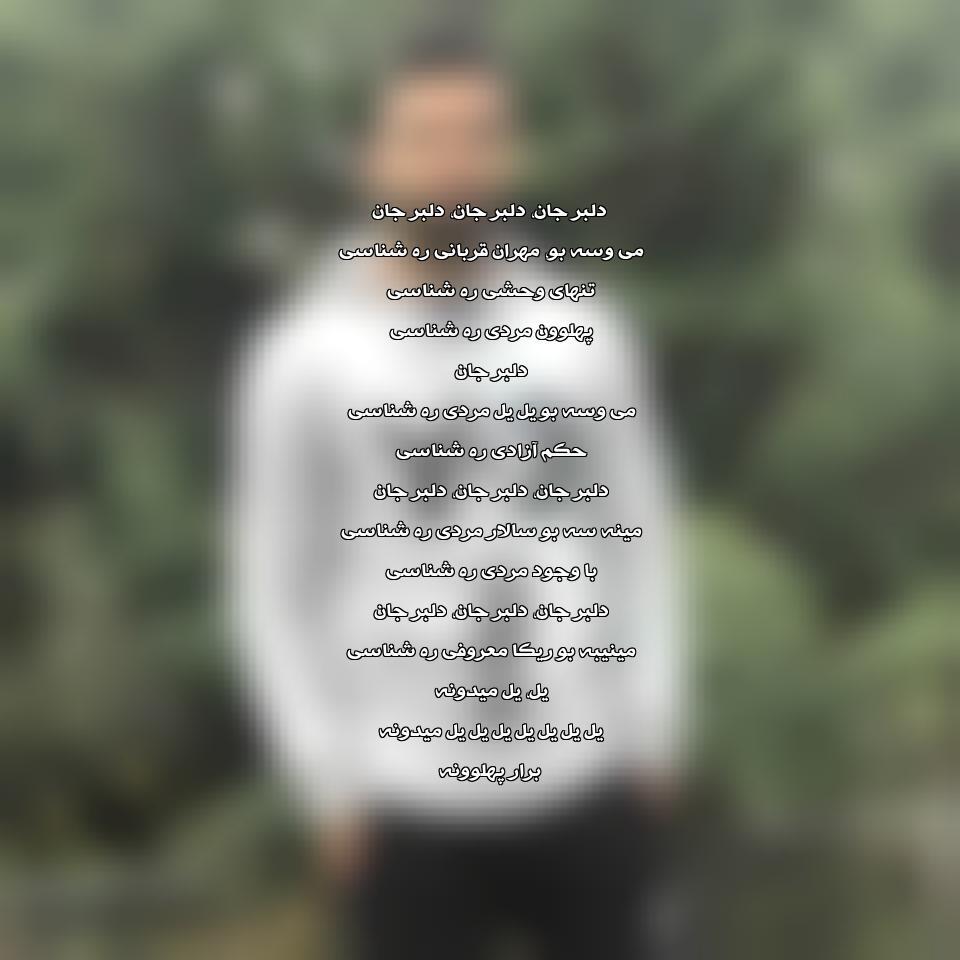 اهنگ مازندرانی دلبر جان مصطفی حسینی