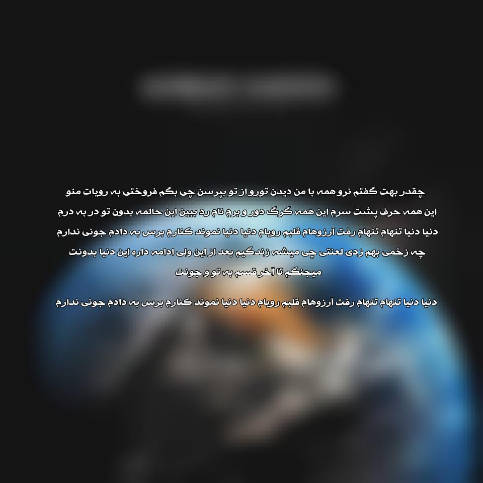 دانلود آهنگ جدید احمد سعیدی به نام دنیا