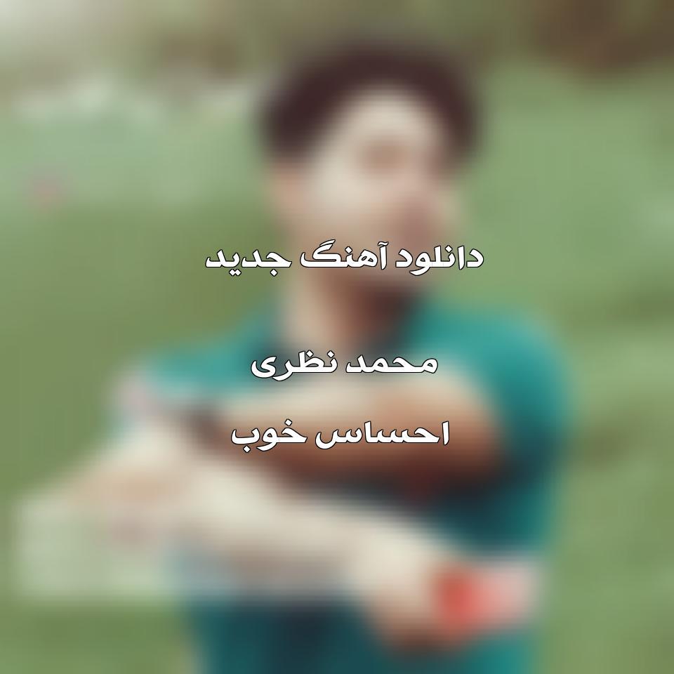 دانلود آهنگ جدید محمد نظری احساس خوب