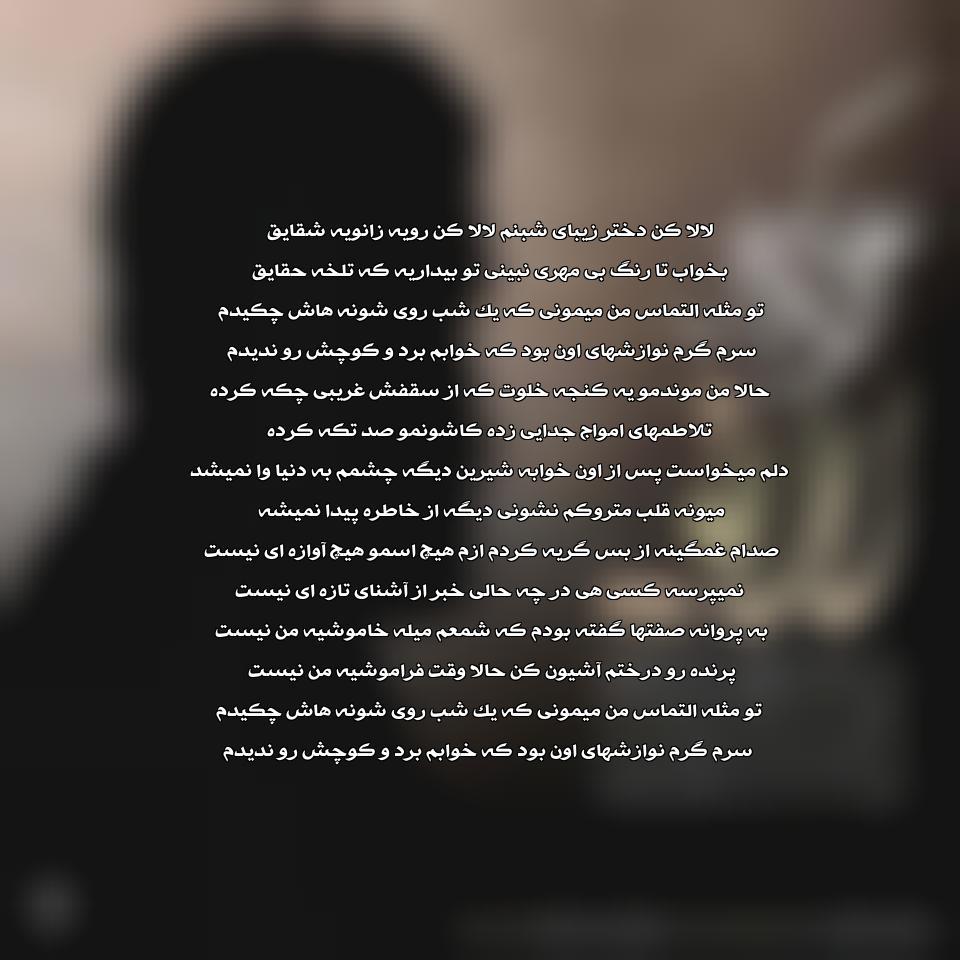 آهنگ لالا کن دختر زیبای شبنم از علی زند وکیلی