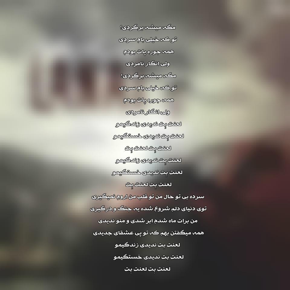 دانلود آهنگ جدید علی ساداتی به نام لعنت