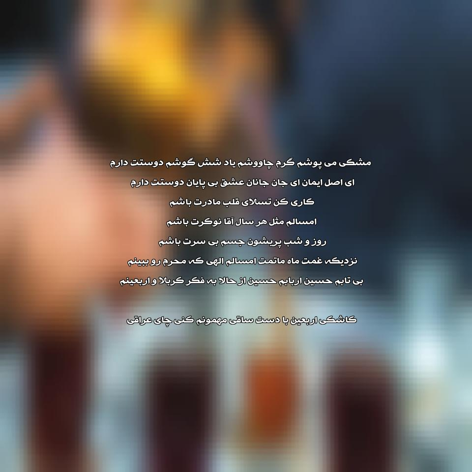 کاشکی اربعین با دست ساقی مهمونم کنی چای عراقی