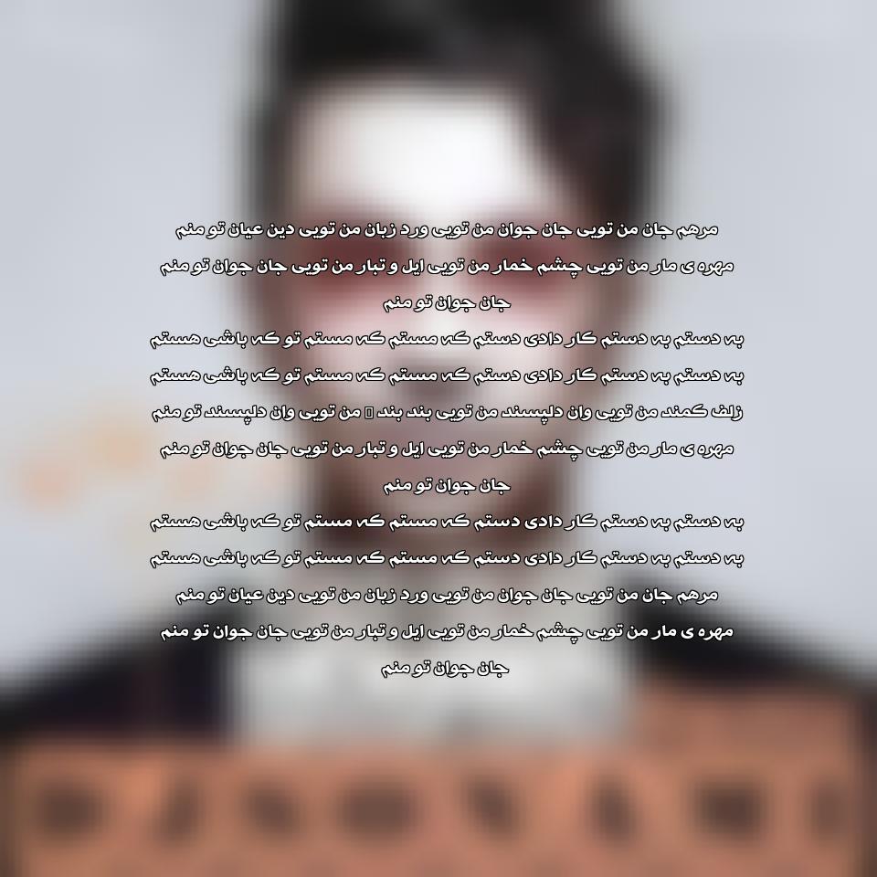 ریمیکس اهنگ جان جهان من تویی محسن ابراهیم زاده