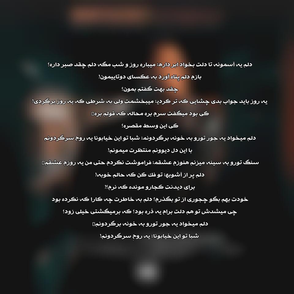 اهنگ منتظرت میمونم مسعود سعیدی