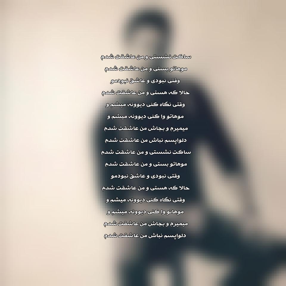 دانلود آهنگ ساکت از رستاک حلاج با لینک مستقیم