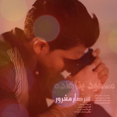 آهنگ سردار مغرور از مسعود پناهنده + متن کامل آهنگ