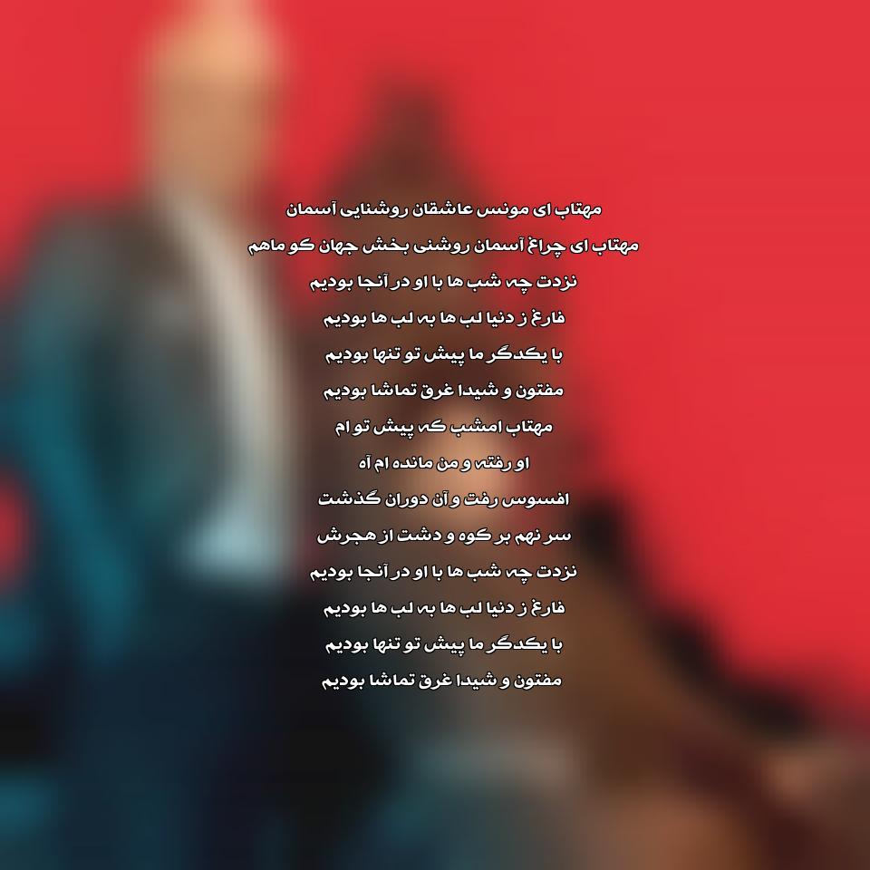 دانلود اهنگ مهتاب ویگن مهران مدیری