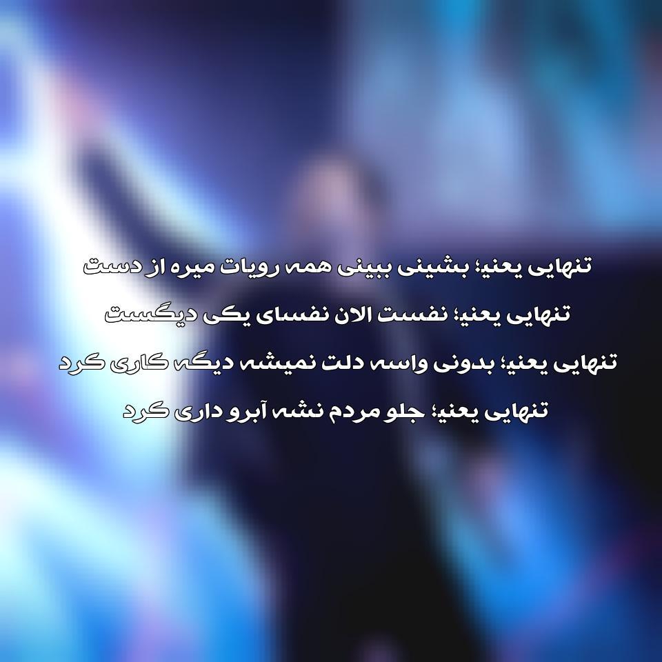 دانلود آهنگ جدید سیامک عباسی تنهایی