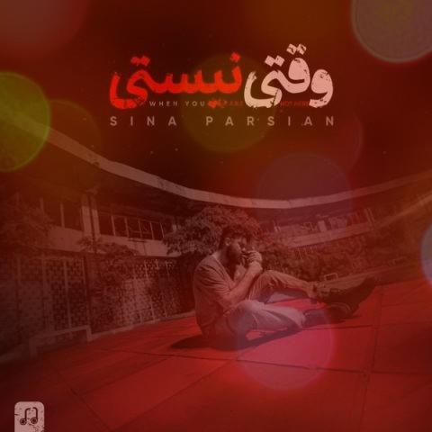 آهنگ وقتی نیستی از سینا پارسیان + متن کامل آهنگ