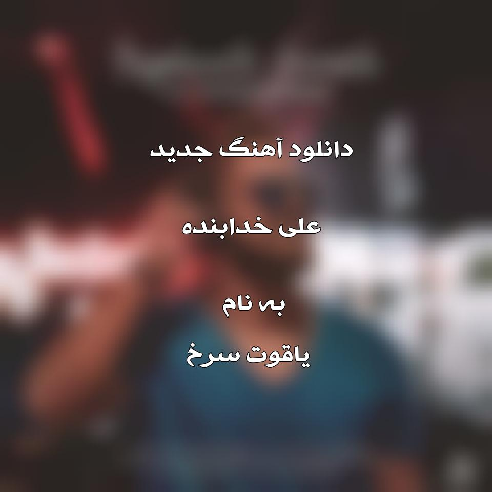 دانلود آهنگ جدید علی خدابنده یاقوت سرخ