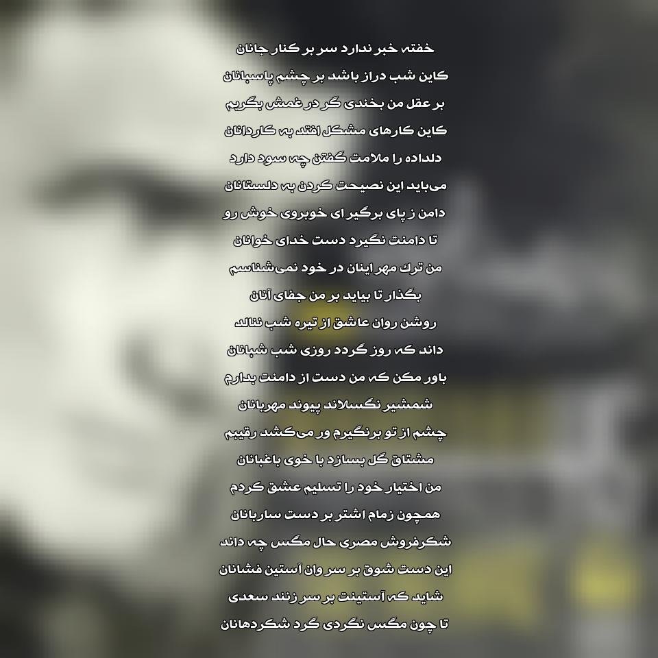 دانلود ریمیکس آهنگ ساز و آواز از محمدرضا شجریان