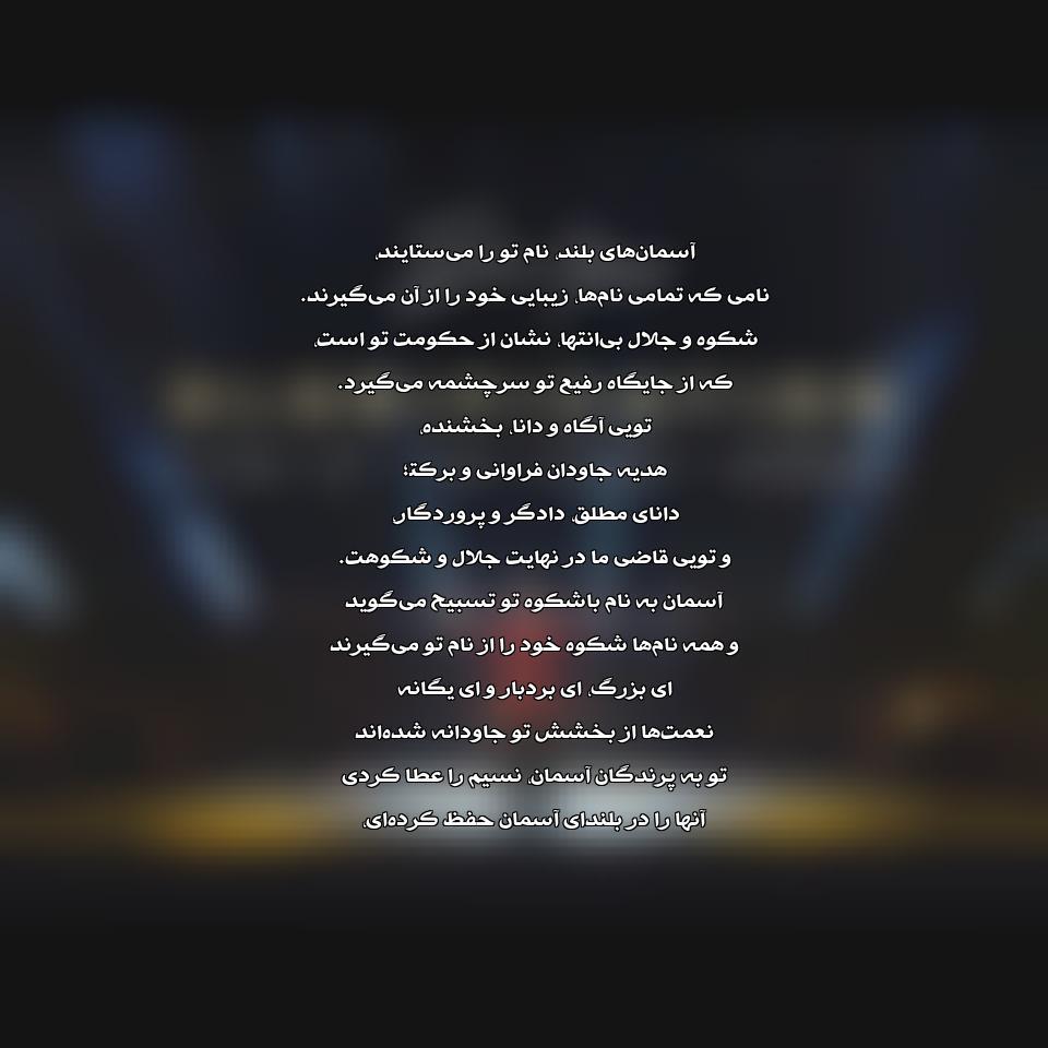 متن آهنگ glorification سامی یوسف