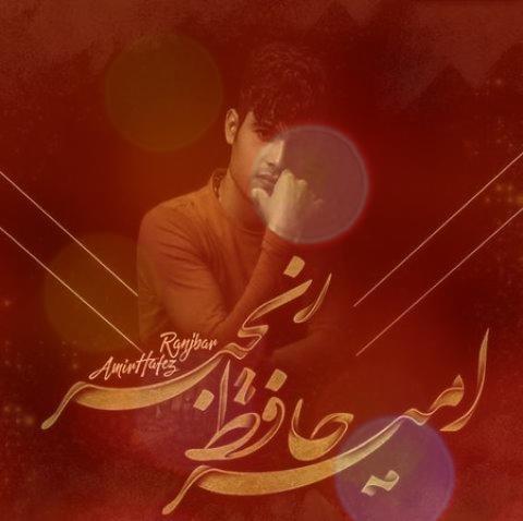 متن اهنگ پلاک و پلاک زنگ و زنگ مال و مال از امیر حافظ رنجبر