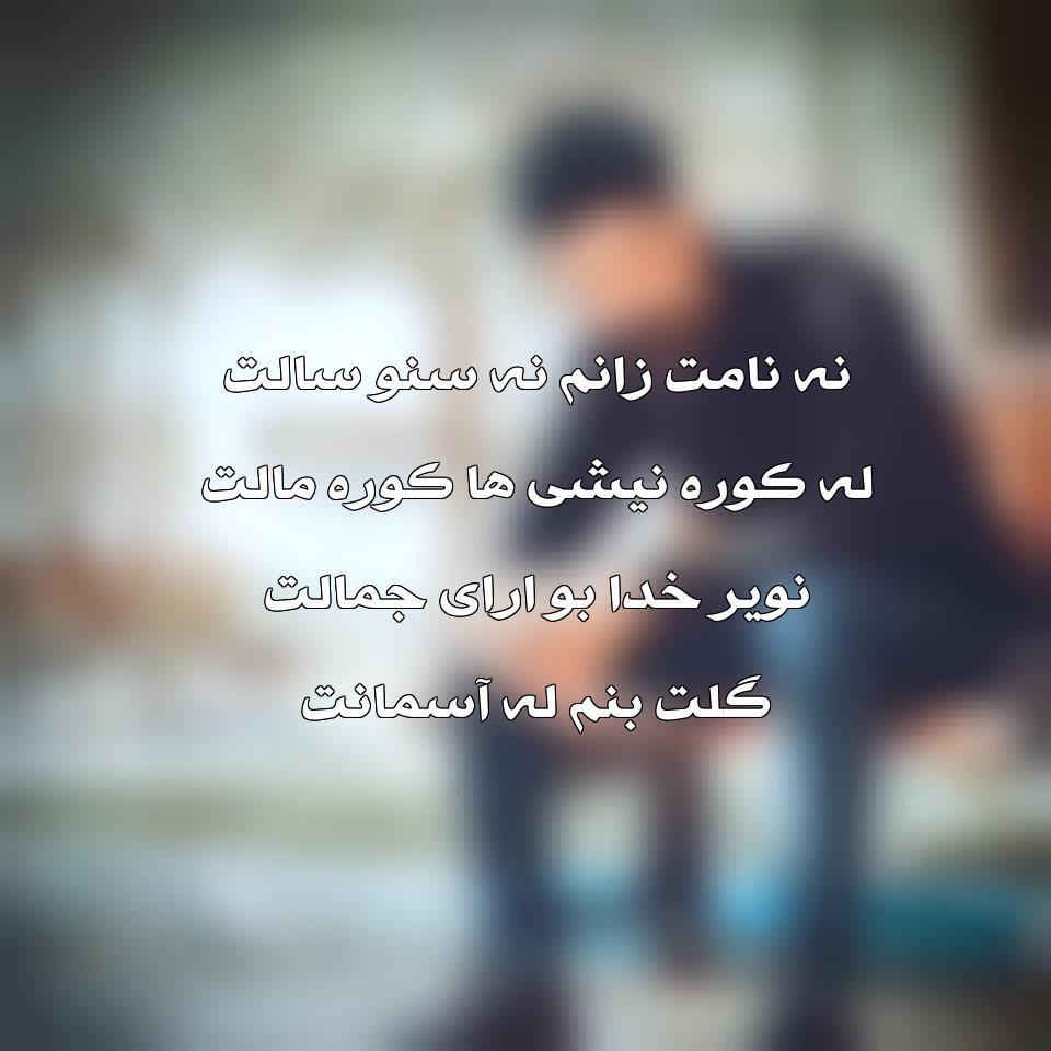 آهنگ کردی جدید میلاد غلامی به نام باد و بنگ