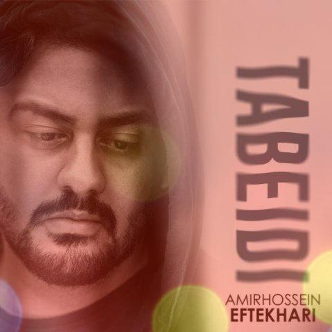 آهنگ تبعیدی از امیرحسین افتخاری + متن کامل آهنگ